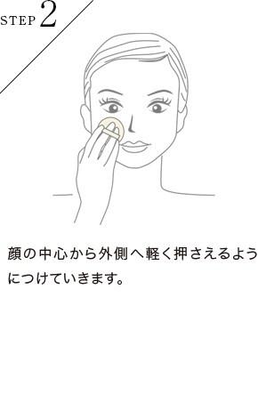 顔の中心から外側へ軽く押さえるようにつけていきます。