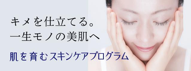 肌を育むスキンケアプログラム