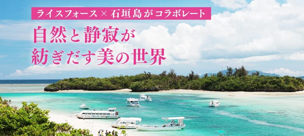 ライスフォース×石垣島コラボレート