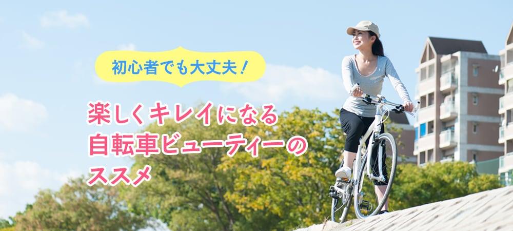楽しくキレイになる自転車ビューティーのススメ