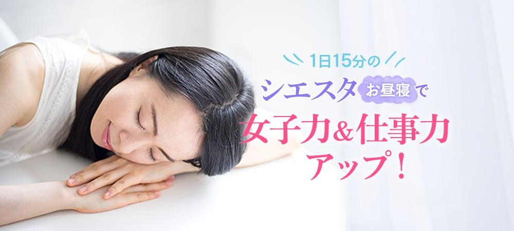1日15分のシエスタ(お昼寝)で女子力&仕事力アップ!