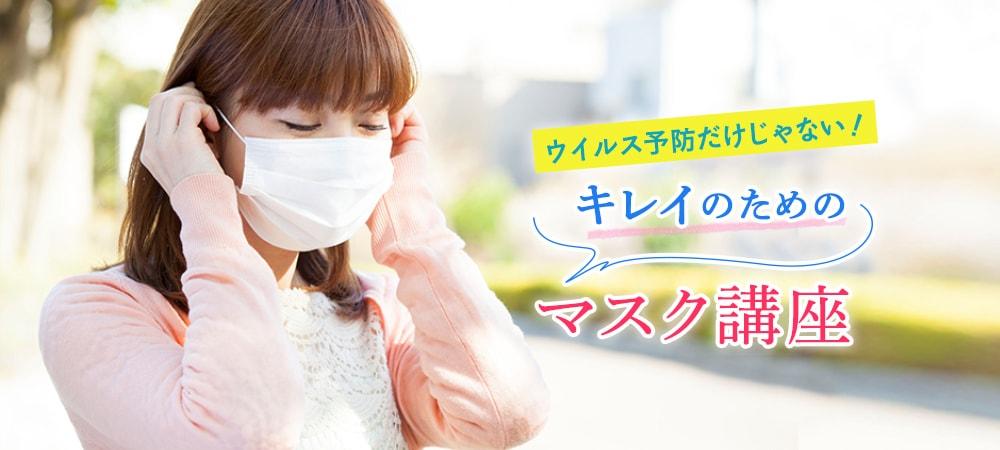 ウイルス予防だけじゃない!キレイのためのマスク講座