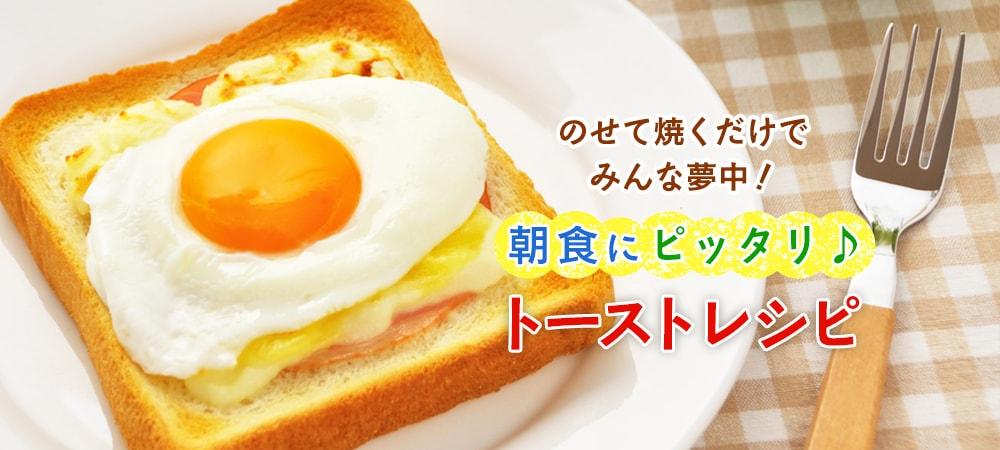 のせて焼くだけでみんな夢中!朝食にピッタリ♪トーストレシピ