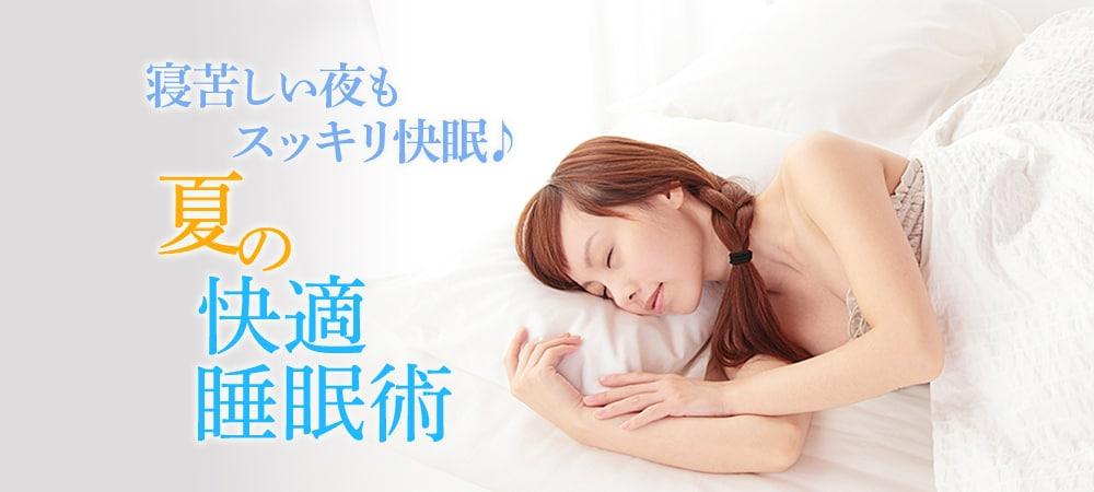 寝苦しい夜もスッキリ快眠♪夏の快適睡眠術