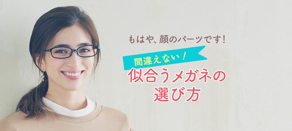 もはや、顔のパーツです!間違えない!似合うメガネの選び方
