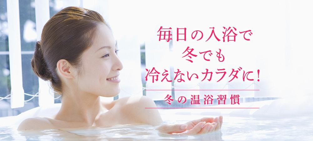 毎日の入浴で冬でも冷えないカラダに!~冬の温浴習慣~