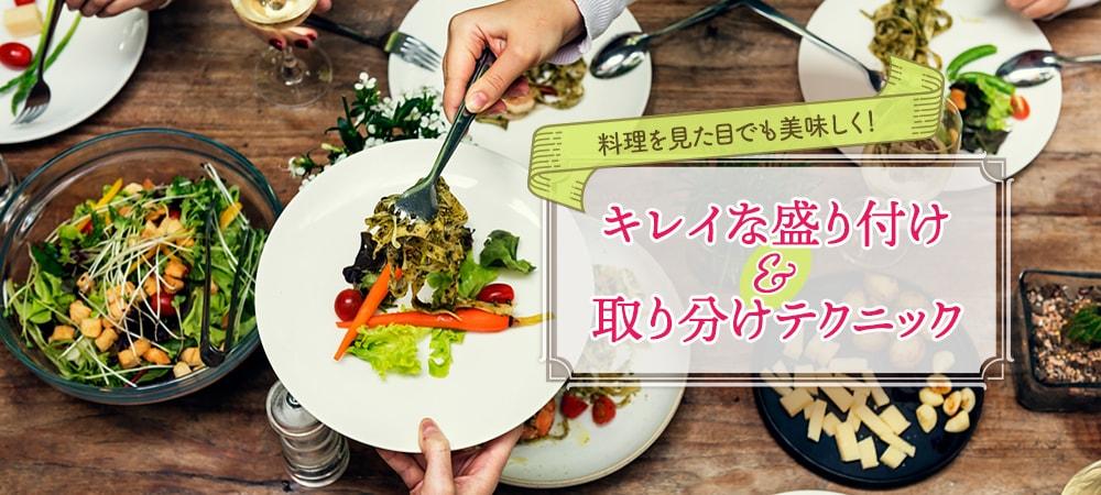 料理を見た目でも美味しく!キレイな盛り付け&取り分けテクニック