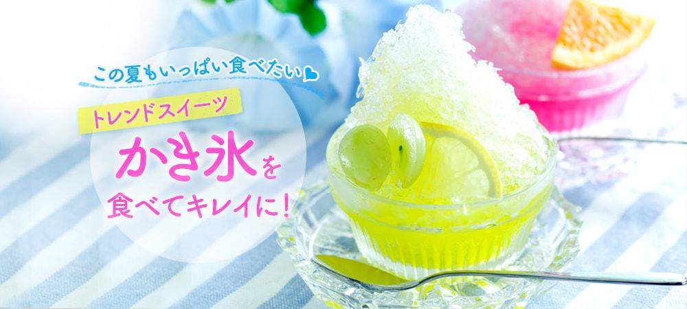 この夏もいっぱい食べたい♥トレンドスイーツかき氷を食べてキレイに!