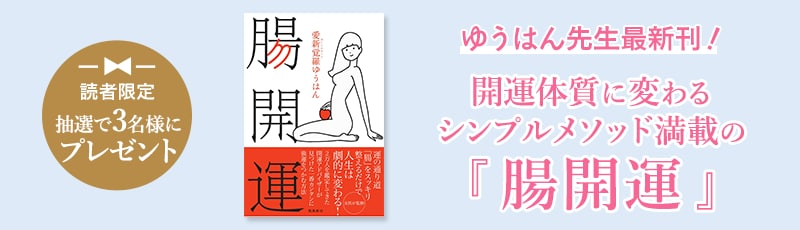 読者限定 抽選で3名様にプレゼント ゆうはん先生最新刊『開運体質に変わるシンプルメソッド満載の腸開運』