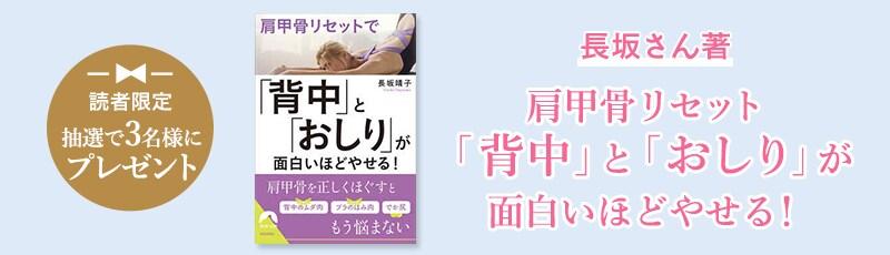 読者限定 抽選で3名様にプレゼント 長坂さん著『肩甲骨リセット「背中」と「おしり」が面白いほどやせる!』