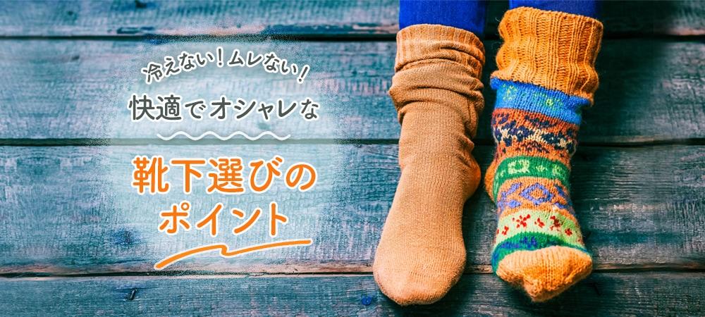 冷えない!ムレない!快適でオシャレな靴下選びのポイント