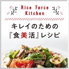 キレイのための『食美活』レシピ