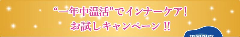 """""""夏でも腸温活""""でインナーケア! お試しキャンペーン!! 2019年6月30日(日)注文分まで"""