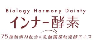 Biology Harmony Dainty インナー酵素 75種類素材配合の乳酸菌植物発酵エキス