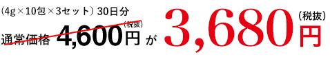 (4g×10包×3セット)通常価格4,600円(税抜)が3,680円(税抜)