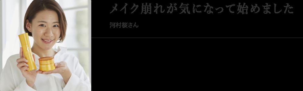 メイク崩れが気になって始めました。 河村桜さん