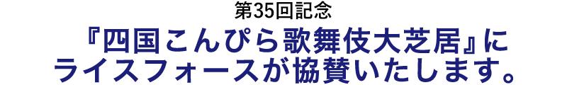 第35回記念「四国こんぴら歌舞伎大芝居」にライスフォースが協賛いたします。