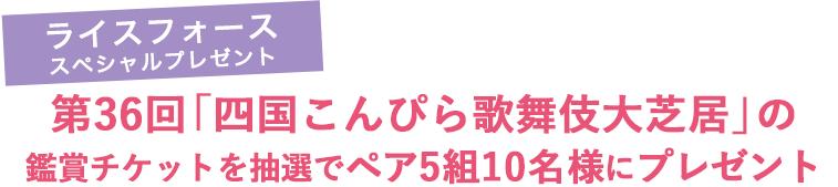 第36回「四国こんぴら歌舞伎大芝居」の鑑賞チケットを抽選でペア5組10名様にプレゼント