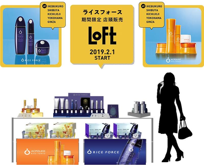 ロフト限定5店舗(関東)にて店頭