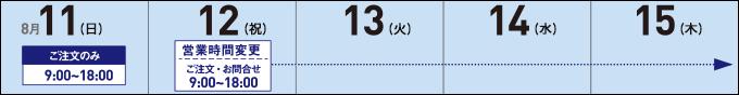 2018年8月11日(祝)営業時間変更 ご注文・お問合せ9:00~18:00 8月12日(日)ご注文のみ 9:00~18:00 8月13日(月)~15日(水)営業時間変更 ご注文・お問合せ9:00~18:00