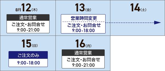 8月8日(日),15日(日)はご注文のみ、13日(金)営業時間変更 ご注文・お問合せ9:00~18:00