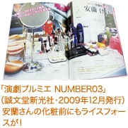 「演劇プルミエ NUMBER03」(誠文堂新光社・2009年12月発行)安蘭さんの化粧前にもライスフォースが!