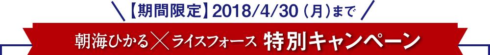 【期間限定】2018年4月30日(月)まで 朝海ひかる×ライスフォース 特別キャンペーン