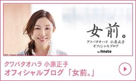 クワバタオハラ 小原正子 オフィシャルブログ「女前。」