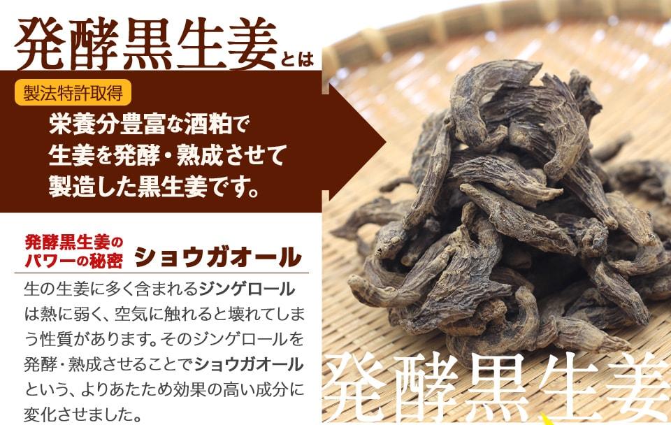 【発酵黒生姜とは】(製法特許取得)栄養分豊富な酒粕で生姜を発酵・熟成させて製造した黒生姜です。【発酵黒生姜のパワーの秘密:ショウガオール】生の生姜に多く含まれるジンゲロールは熱に弱く、空気に触れると壊れてしまう性質があります。そのジンゲロールを発酵・熟成させることでショウガオールという、温め効果の高い成分に変化させました。