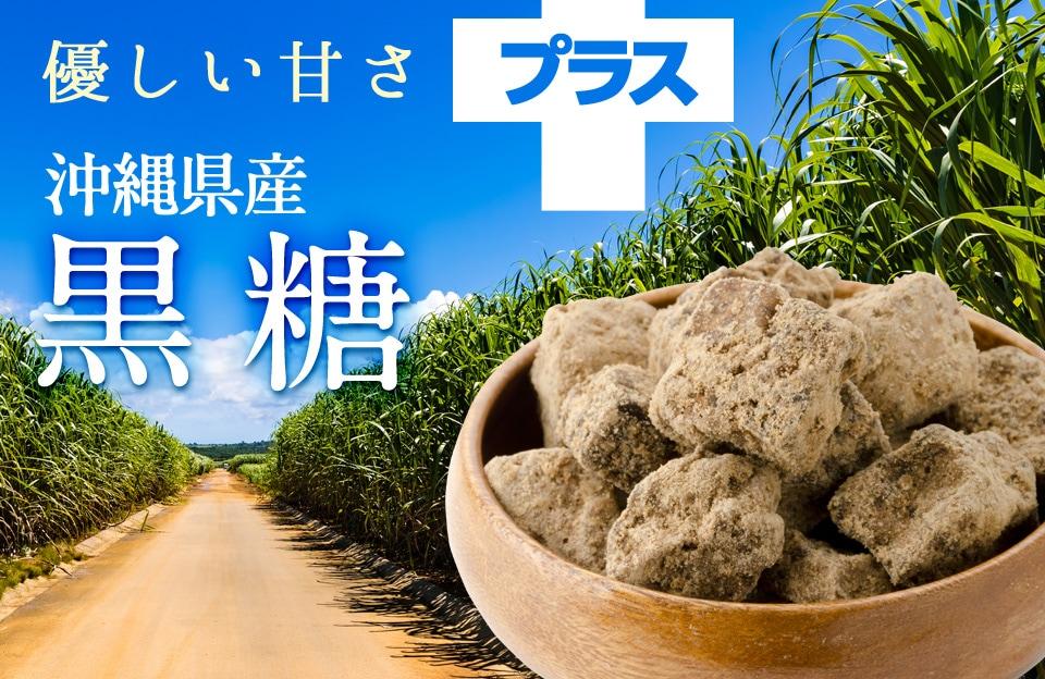 +優しい甘さ。沖縄県産黒糖