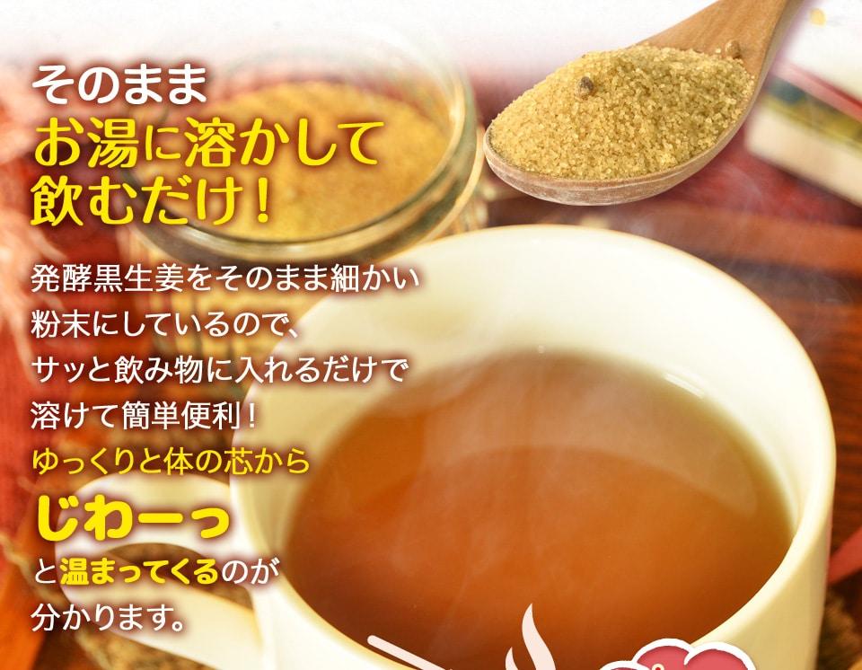 そのままお湯に溶かして飲むだけ!発酵黒生姜をそのまま細かい粉末にしているので、サッと飲み物に入れるだけで溶けて簡単便利!ゆっくりと体の芯からじわーっと温まってくるのが分かります