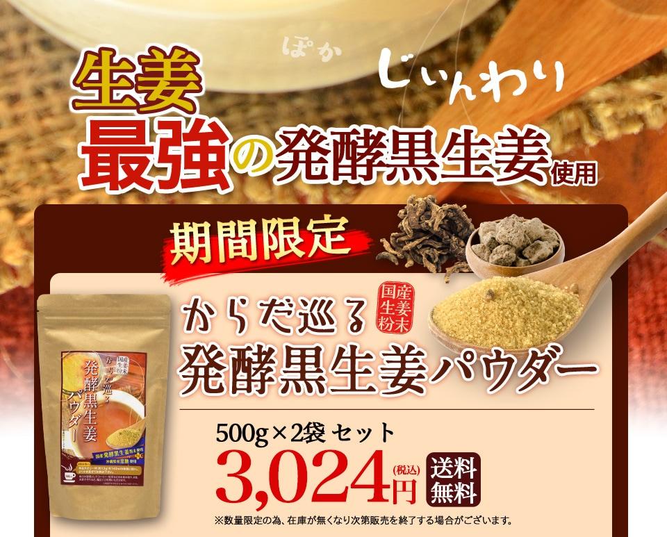 生姜最強の発酵黒生姜使用。先着500セット限り。期間限定。『からだ巡る発酵黒生姜パウダー』500g×2袋セット。2800円(税抜)。送料無料。※数量限定の為、在庫が無くなり次第販売を終了する場合がございます。