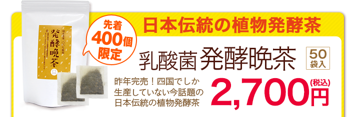 先着400個限定 期間限定予約受付中!乳酸菌発酵晩茶50袋入昨年完売!四国でしか生産さていない今話題の日本伝統の植物発酵茶 2,500円(税抜)