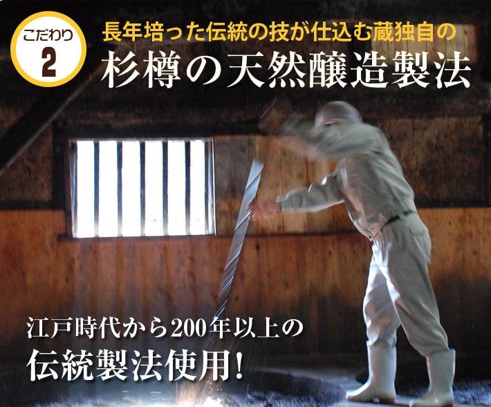 こだわり2 長年培った伝統の技が仕込む蔵独自の杉樽の天然醸造製法 江戸時代から200年以上の伝統製法使用!