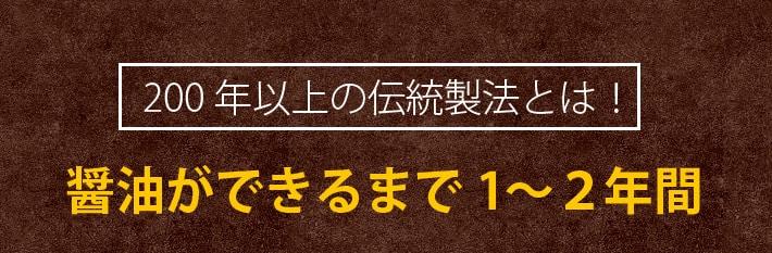 [200年以上の伝統製法とは!]醤油ができるまで1〜2年間
