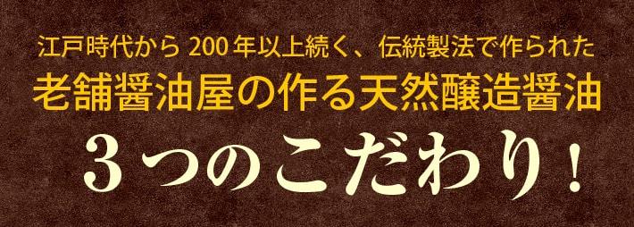 江戸時代から200年以上続く、伝統製法で作られた老舗醤油屋の作る天然醸造醤油 3つのこだわり!