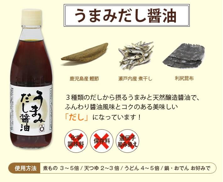 [うまみだし醤油]鹿児島産鰹節 瀬戸内産煮干し 利尻昆布 3種類のだしから摂るうまみと天然醸造醬油で、ふんわり醬油風味とコクのある美味しい「だし」になっています!化学調味料/保存料/遺伝子組み換え不使用 [使用方法]煮もの 3〜5倍/天つゆ 2〜3倍/うどん 4〜5倍/鍋・おでん お好みで