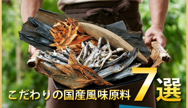こだわりの国産風味原料7選