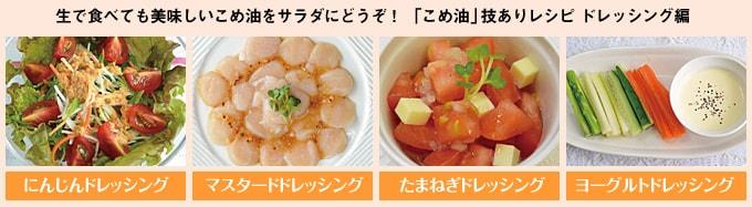 「こめ油」技ありレシピ ドレッシング編