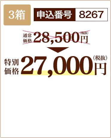 3箱 通常価格28,500円(税抜)が特別価格27,000円(税抜)申込番号8267