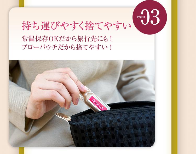 POINT03 持ち運びやすく捨てやすい 常温保存OKだから旅行先にも!ブローパウチだから捨てやすい!