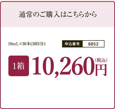 通常の購入はこちらから 10mL×30本(30日分) 申込番号8852 1箱 9,500円(税抜)