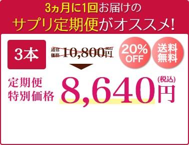 3ヵ月に1回お届けのサプリ定期便がオススメ! 3本 特別価格10,000円(税抜)が定期便特別価格8,000円(税抜)20%OFF 送料無料
