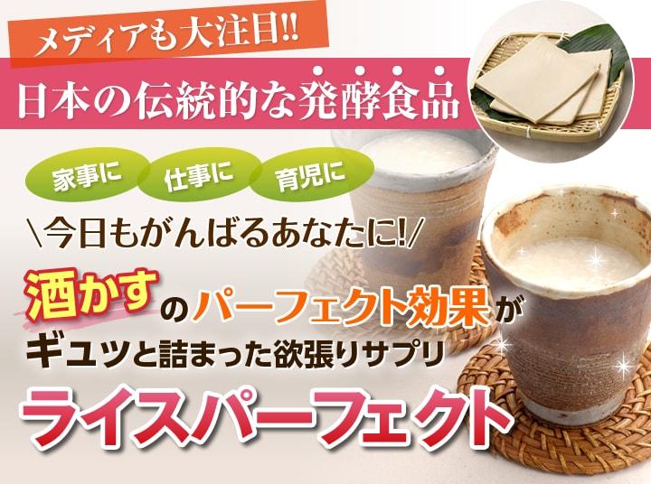 メディアも大注目!!日本の伝統的な発酵食品 家事に、仕事に、育児に、今日もがんばるあなたに!酒かすのパーフェクト効果がギュッと詰まった欲張りサプリ ライスパーフェクト