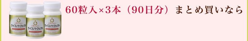 60粒入×3本(90日分)まとめ買いなら