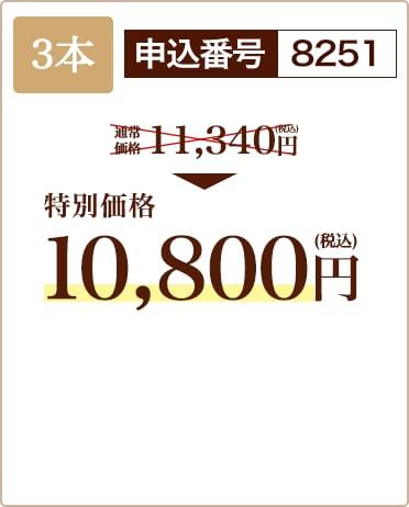 3本 通常価格10,500円(税抜)が特別価格10,000円(税抜)申込番号8251