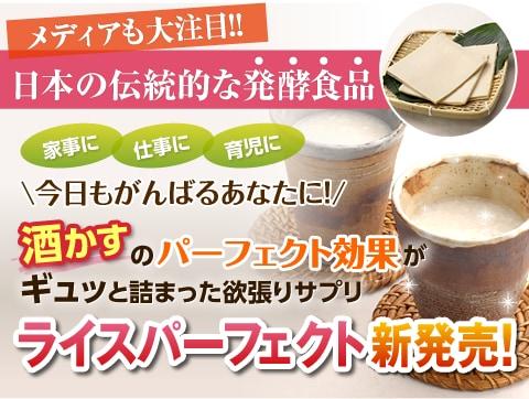 メディアも大注目!!日本の伝統的な発酵食品 家事に、仕事に、育児に、今日もがんばるあなたに!酒かすのパーフェクト効果がギュッと詰まった欲張りサプリ ライスパーフェクト新発売!