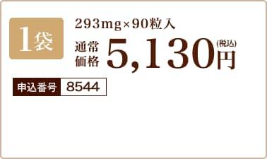 293mg×90粒入 通常価格4,750円(税抜)申込番号8544