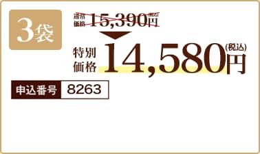 3本 通常価格14,250円(税抜)が特別価格13,500円(税抜)申込番号8263