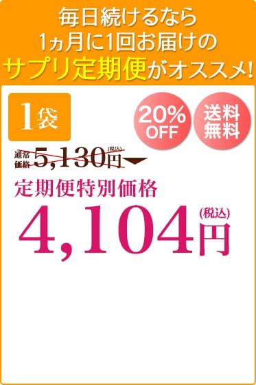 毎日続けるなら1ヵ月に1回お届けのサプリ定期便がオススメ! 1本 定期便特別価格3,800円(税抜)20%OFF 送料無料